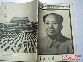 华北民兵 一九七六 特刊