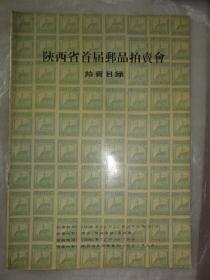 陕西省首届邮品拍卖会拍卖目录