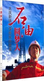 石油圆梦人:大庆新铁人李新民的故事