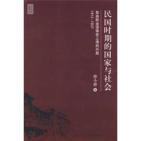 民国时期的国家与社会:自由职业团体在上海的兴起,1912-1937