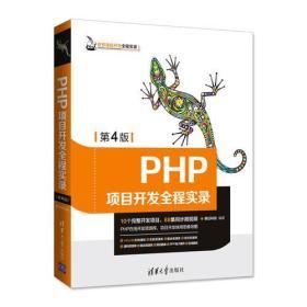 PHP项目开发全程实录 第4版
