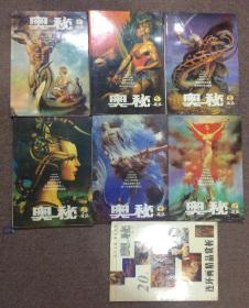 奥秘精选(1—6全)+奥秘连环画精品赏析 7本合售