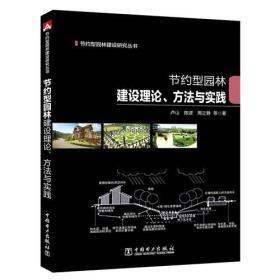 节约型园林建设研究丛书  节约型园林建设理论、方法与实践