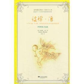 全球最经典的一百本少儿书:彼得 潘詹姆斯·巴里江苏文艺