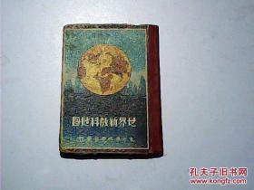民国26年版:小学适用 世界新教科地图(一册全,精装本)
