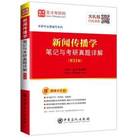 圣才教育:新闻传播学笔记与考研真题详解(第11版)(赠电子书礼包)