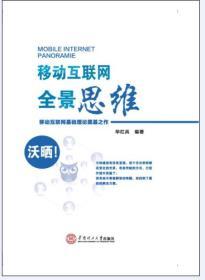 移动互联网全景思维:移动互联网基础理论奠基之作