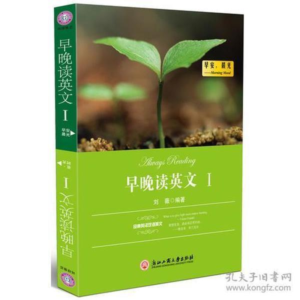 早晚读英文I 刘薇 浙江工商大学出版社9787811407143