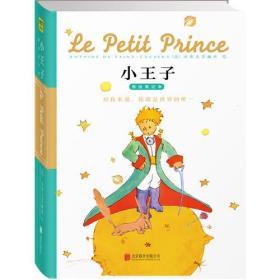 小王子原绘笔记本