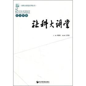 社科大讲堂:政治学卷