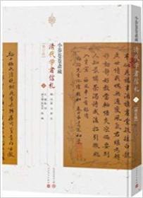 小莽苍苍斋藏清代学者书札(修订版 16开精装 全三册)