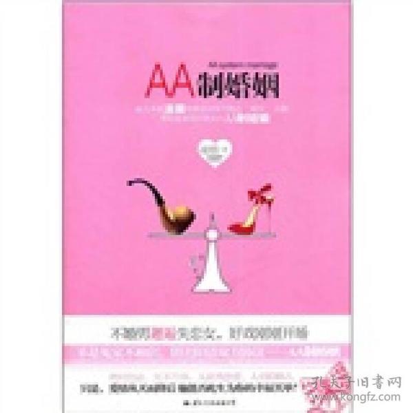 AA制婚姻