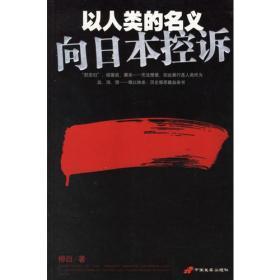 正版二手正版以人类的名义--向日本控诉柳白9787801752963