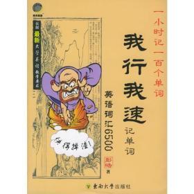 我行我速记单词:英语词汇6500 彭旸 东南出版社 978781089995