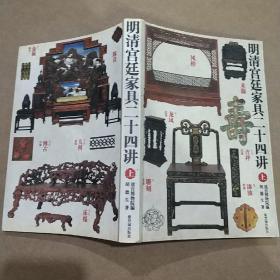 明清宫廷家具二十四讲-上册