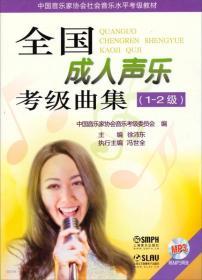 现货中国音乐家协会社会音乐水平考级教材:全国声乐考级曲集(1-2