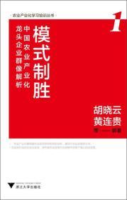 9787308115971-hj-农业产业化学习培训丛书:模式制胜:中国农业产业化龙头企业群像解析[  1]