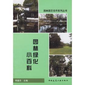 园林绿化小百科
