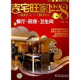 吉宅旺家1228例:餐厅·厨房·卫生间