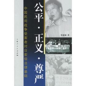 公平·正义·尊严-中国民间战争受害者对日索偿法律基础