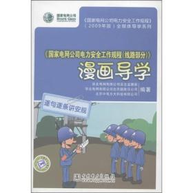 《国家电网公司电力安全工作规程(线路部分)》:漫画导学