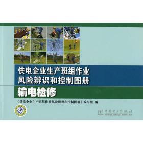 供电企业生产班组作业风险辨识和控制图册 输电检修