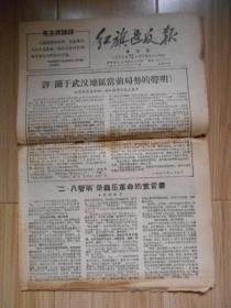 """武汉文革小报:红旗造反报 第四期 1967年2月 8开4版:评《关于武汉地区当前局势的声明》、""""二·八声明""""是镇压革命的宣言书、《二·八声明》是自供状、《二·八声明》是反动毛泽东思想的大毒草、《长江日报》是破坏大联合大夺权的帮凶、致武汉地区革命造反派的一封公开信、殴打革命学生的""""二·一三""""事件真象、揭穿夺原《武钢工人报》权的内幕、等   见书影及描述"""