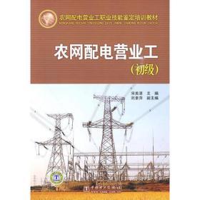 农网配电营业工[  初级]