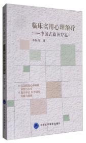 临床实用心理治疗:中国式森田疗法