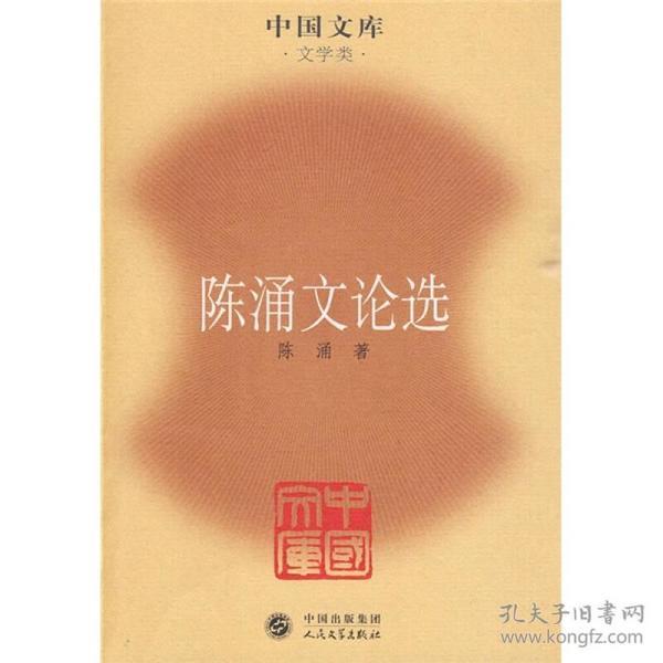 陈涌文论选——中国文库·文学类