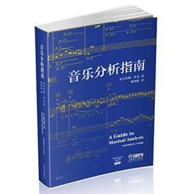 音乐分析指南(有划线)