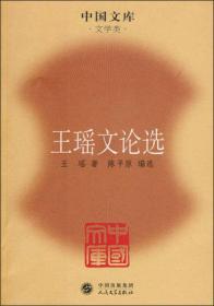 王瑶文论选