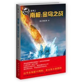 南极:金乌之战 美 钟拓奇 新星出版社 9787513306294