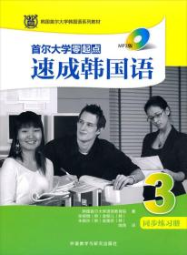 首尔大学零起点速成韩国语(3):同步练习册 附光盘 9787513555326