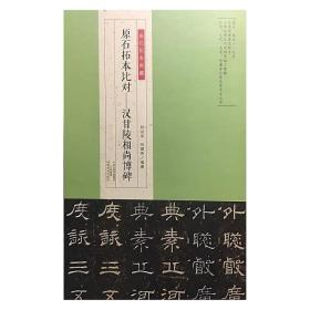 金石拓本典藏·原石拓本比对:汉甘陵相尚博碑