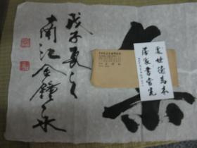 韩国书法家,金钟永.南江秋史书法研究院