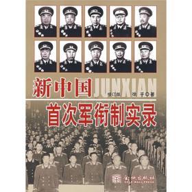 新中国首次军衔制实录(修订版)