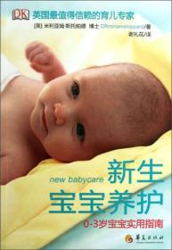 新生宝宝养护