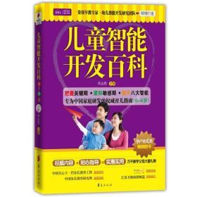 儿童智能开发百科(0~6岁)