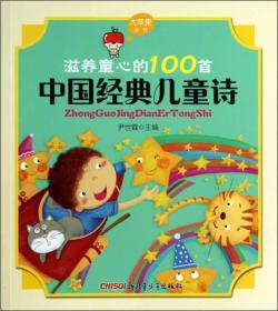 大苹果丛书:滋养童心的100首中国经典儿童诗