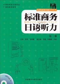 标准商务日语听力全二册宫伟外语教学与研究出版社9787513541596