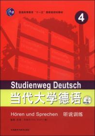 """当代大学德语4:听说训练/普通高等教育""""十一五""""国家级规划教材"""