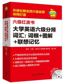 苹果英语六级红皮书:大学英语六级分频词汇:词根+图解+联想记忆(无盘)