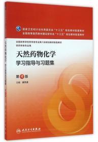 天然药物化学学习指导与习题集(第4版/本科药学配教)