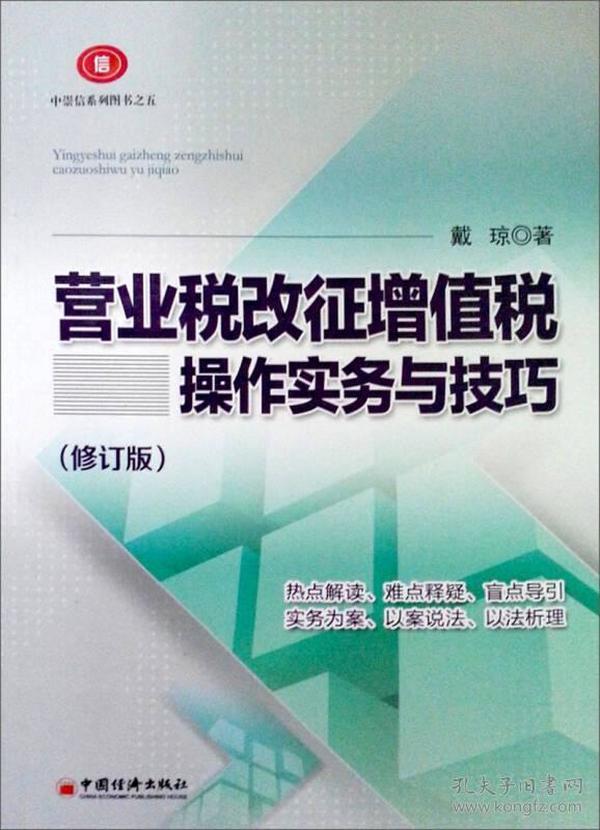 中崇信系列图书(5):营业税改征增值税操作实务与技巧(修订版)