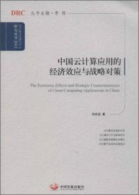 国务院发展研究中心研究丛书:中国云计算应用的经济效应与战略对策