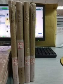 国学典藏:西厢记  长生殿  牡丹亭  桃花扇(中国古典四大名剧,精装,4册合售.稍微溢价的)