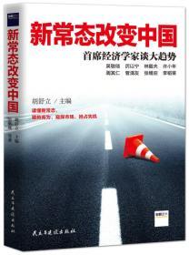 新常态改变中国首席经济学家谈大趋势 胡舒立 吴敬琏 97875139047