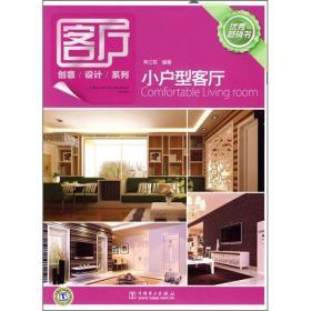 客厅创意设计系列:小户型客厅