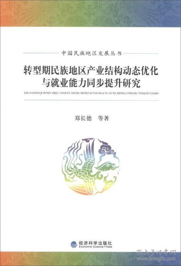 转型期民族地区产业结构动态优化与就业能力同步提升研究